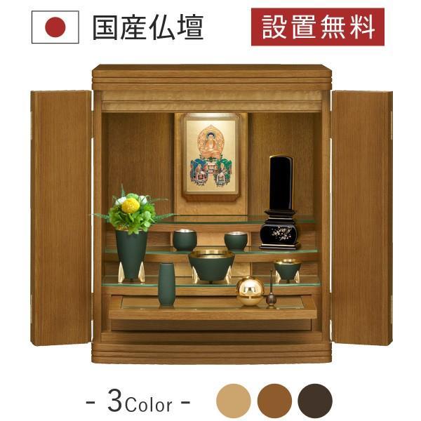 仏壇 仏具 掛軸 位牌 セット マラード 台置き ナラ LB色 仏壇セット モダン仏壇 小型 コンパクト