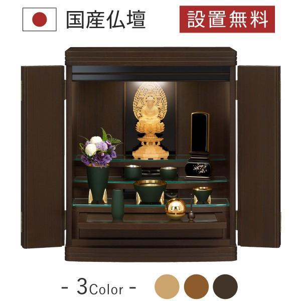 仏壇 仏具 仏像 位牌 セット マラード 台置き ウォールナット 仏壇セット モダン仏壇 小型 コンパクト
