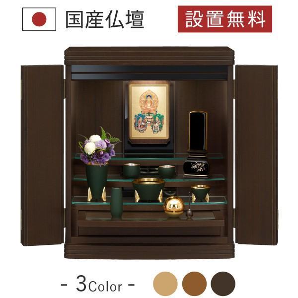 仏壇 仏具 掛軸 位牌 セット マラード 台置き ウォールナット 仏壇セット モダン仏壇 小型 コンパクト
