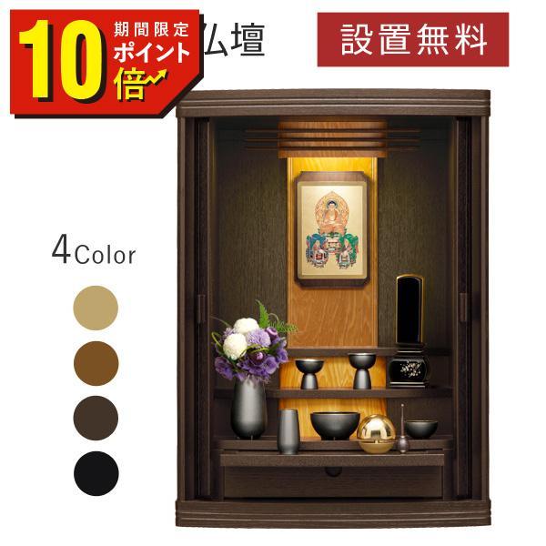 仏壇 仏具 掛軸 位牌 セット オーパ ウォールナット 仏壇セット モダン仏壇 小型 コンパクト 巻戸