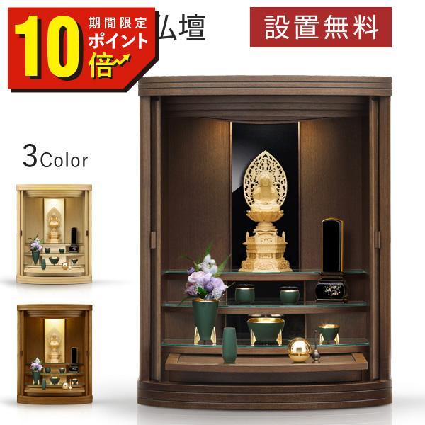 仏壇 仏具 仏像 位牌 セット フィーナ ウォールナット 仏壇セット モダン仏壇 巻戸