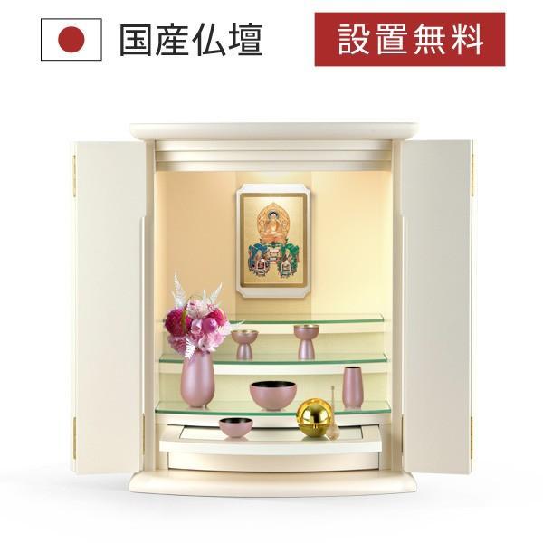 白い仏壇 仏具 掛軸 セット Newパーラー 仏壇セット モダン仏壇 小型 コンパクト