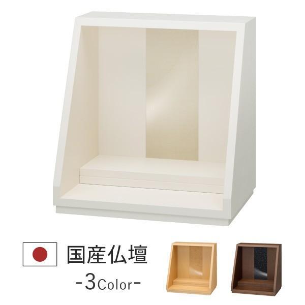 白いミニ仏壇 本体のみ 想-sou- シルキーアイボリー モダン仏壇 小型 コンパクト 手元供養 オープン型