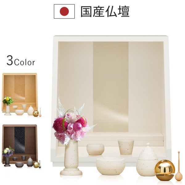 白いミニ仏壇 仏具 セット 想-sou- シルキーアイボリー 仏壇セット モダン仏壇 小型 コンパクト 手元供養 オープン型