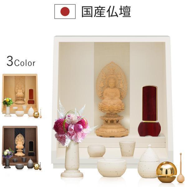 白いミニ仏壇 仏具 仏像 位牌 セット 想-sou- シルキーアイボリー 仏壇セット モダン仏壇 小型 コンパクト 手元供養 オープン型