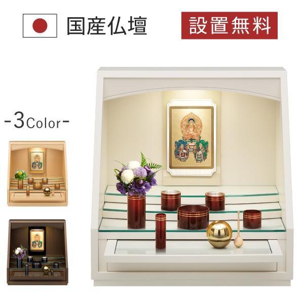 白いミニ仏壇 仏具 掛軸 セット 奏-kanade- シルキーアイボリー 仏壇セット モダン仏壇 小型 コンパクト 手元供養 オープン型