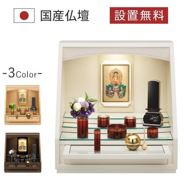 白いミニ仏壇 仏具 掛軸 位牌 セット 奏-kanade- シルキーアイボリー 仏壇セット モダン仏壇 小型 コンパクト 手元供養 オープン型