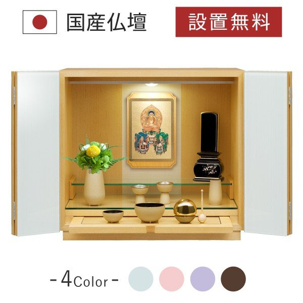 ミニ仏壇 仏具 掛軸 位牌 セット アウトレット コクーン ヨーロピアンホワイト 仏壇セット モダン仏壇 小型 コンパクト
