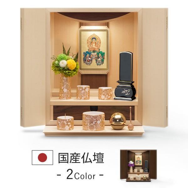 ミニ仏壇 仏具 掛軸 位牌 セット ココ ナチュラルメープル 仏壇セット モダン仏壇 小型 コンパクト