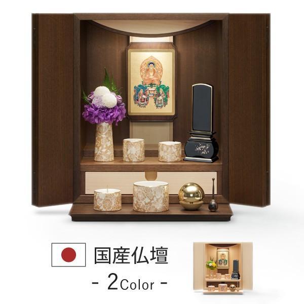 ミニ仏壇 仏具 掛軸 位牌 セット ココ ウォールナット 仏壇セット モダン仏壇 小型 コンパクト