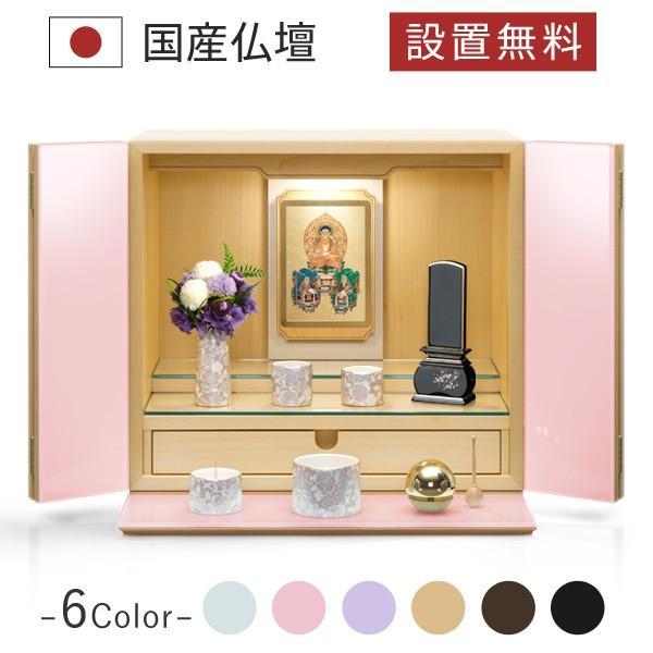 ミニ仏壇 仏具 掛軸 位牌 セット リン シャーベットピンク 仏壇セット モダン仏壇 小型 コンパクト