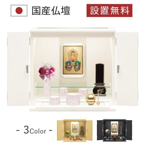 白いミニ仏壇 仏具 掛軸 位牌 セット ルーツ シルキーアイボリー 仏壇セット モダン仏壇 小型 コンパクト
