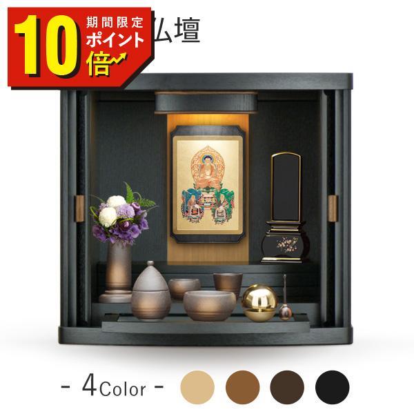 ミニ仏壇 仏具 掛軸 位牌 セット マッキー ブラックステイン 仏壇セット モダン仏壇 小型 コンパクト 巻戸