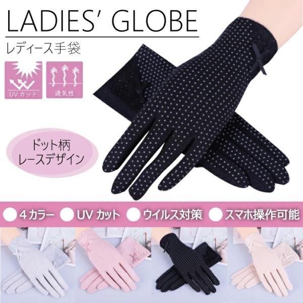 UVカット手袋日焼け防止手袋夏用手袋スマホ手袋薄手手袋日焼け対策UV対策紫外線対策通勤通学