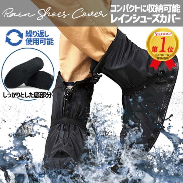 サイズ交換OK靴の上から履けるレインシューズカバーレインブーツカバー雨豪雨対策防水靴梅雨長靴雪対策冬滑り止め雪よけシューズカバー