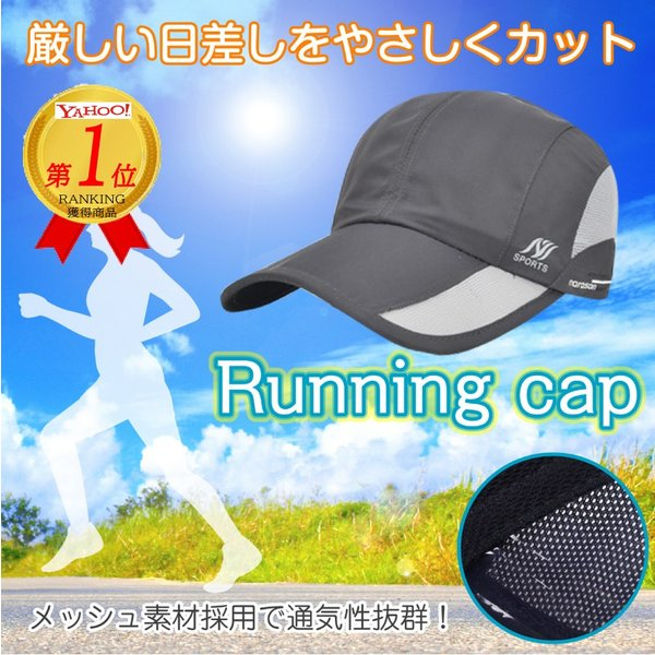 ランニングキャップジョギングキャップメッシュ帽子UVカットサイズ調節可ウォーキングキャップメッシュキャップ日よけ日焼け防止