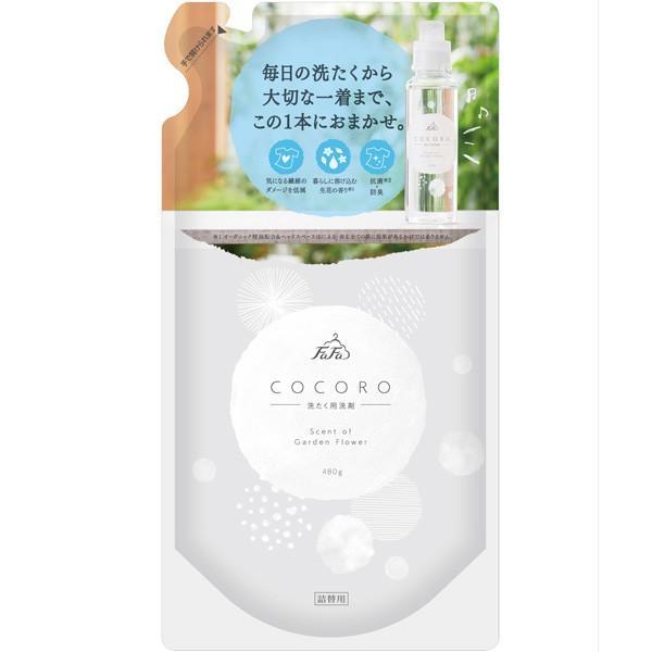 洗濯洗剤 ファーファココロ 詰め替え 480ml 液体洗剤 新処方