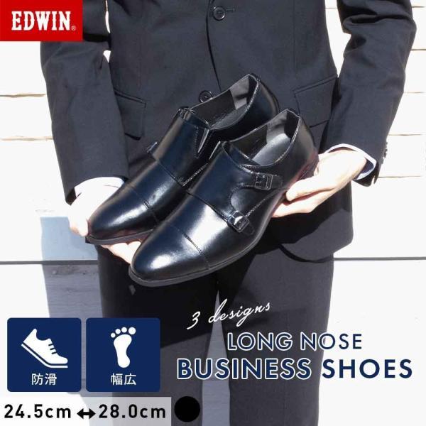 ビジネスシューズブラックシューズ黒靴軽量幅広仕事靴紳士靴合皮ストレートチップ内羽根ダブルモンクビットEDWINエドウィン