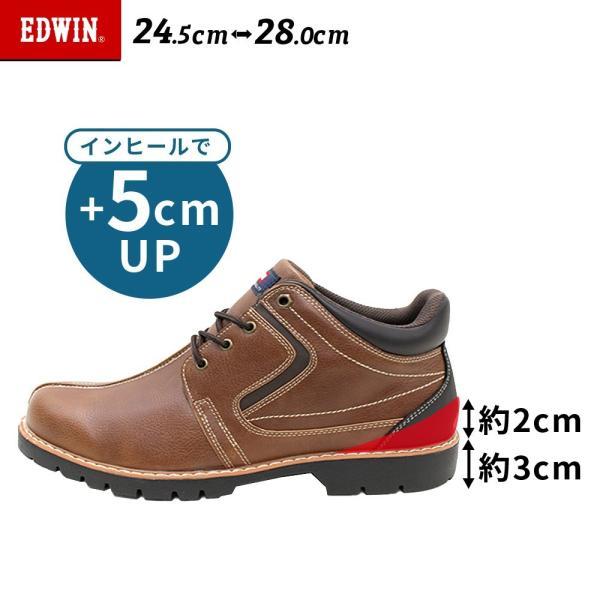 シークレットシューズスニーカーハイカット背が高くなる靴レインシューズブーツメンズEDWIN厚底歩きやすい防水edm8320hup