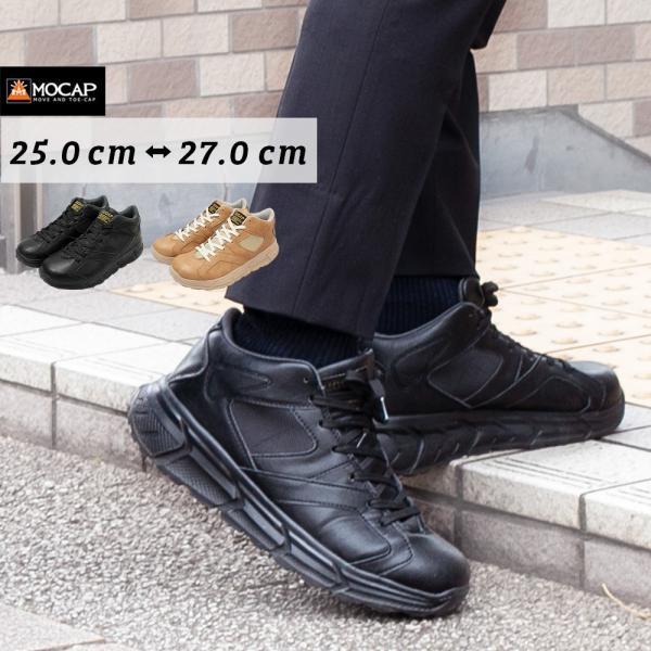 スニーカーハイカットメンズおしゃれ厚底ブラックベージュ黒シークレットシューズトレラン軽量MP702
