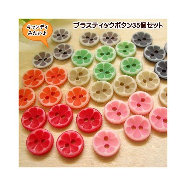 プラスティックボタン、ポリボタン(キャンディボタン)35個セット|fairy-lace