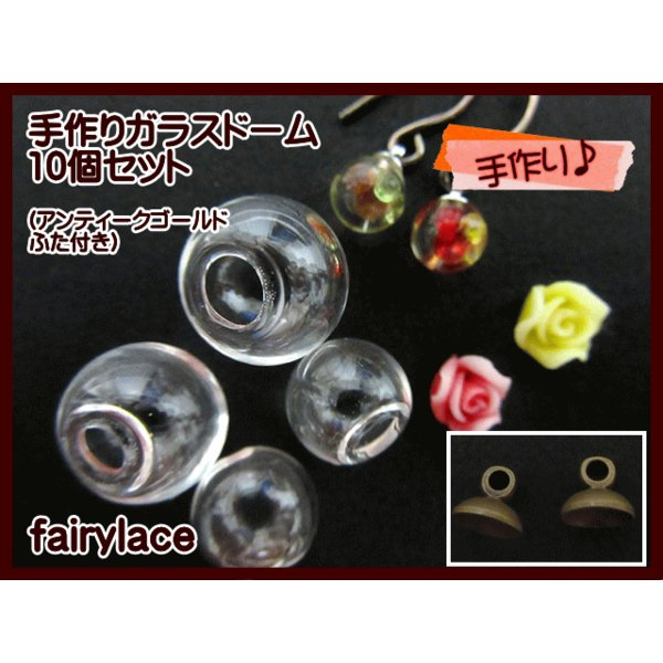 ガラスドーム 10個セット(アンティークゴールドふた付き) fairy-lace 07