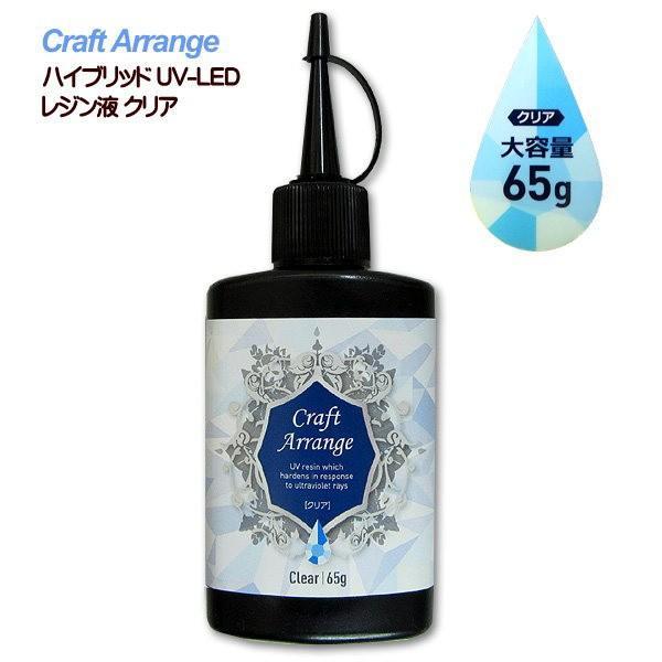 レジン レジン液 1本 クラフトアレンジ クリア 65g UV LED 太陽光 ハイブリッド /ネコポス便OK/|fairy-lace