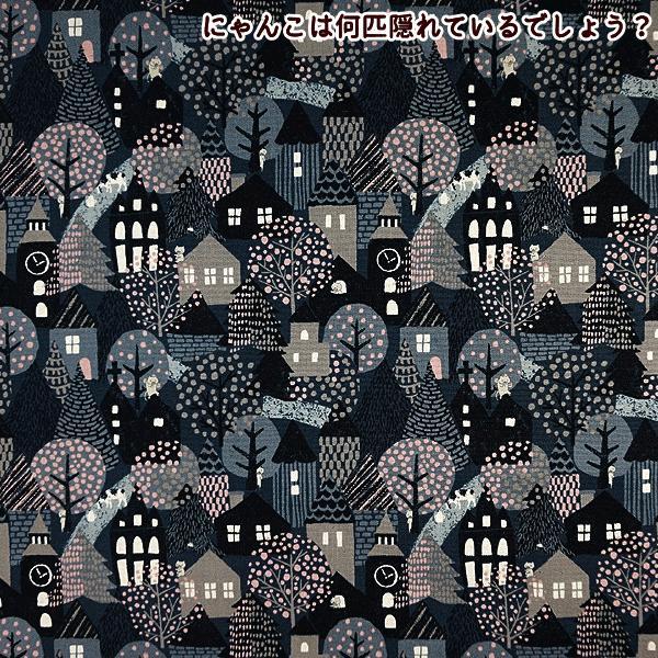 綿麻 キャンバス 生地 北欧風 夜の街に隠れにゃんこ 手芸 布 花 猫 ねこ ネコ|fairy-lace|02