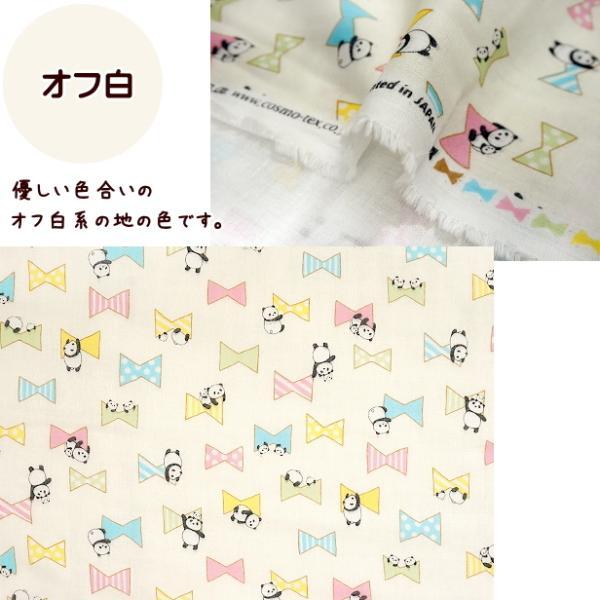 ダブルガーゼ 生地 ぽっちゃりパンダのお風呂タイム|fairy-lace|02