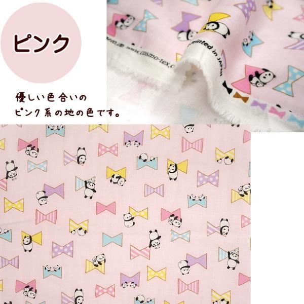 ダブルガーゼ 生地 ぽっちゃりパンダのお風呂タイム|fairy-lace|04