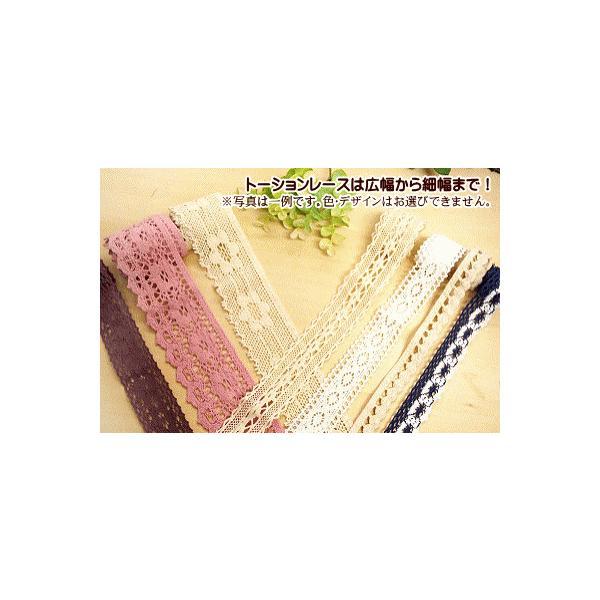 福袋 メール便送料無料 レース福袋 チュールレース ケミカルレース ボタン 生地 手芸|fairy-lace|02