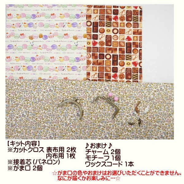 リニューアル!親子で作ろうがま口福袋手作りキット(お一人様2セットまで)|fairy-lace|02