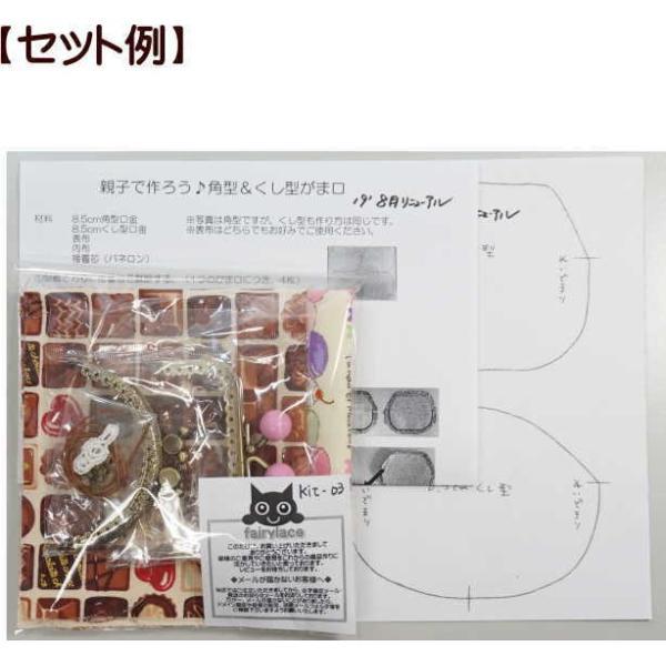 リニューアル!親子で作ろうがま口福袋手作りキット(お一人様2セットまで)|fairy-lace|03