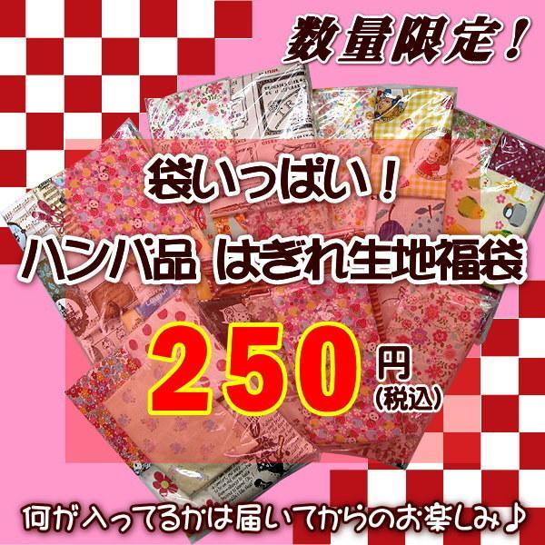 福袋 袋いっぱいハンパ品 はぎれ 生地福袋 1個 宅配便配送のみ お一人様1点まで 単品での購入はできません|fairy-lace