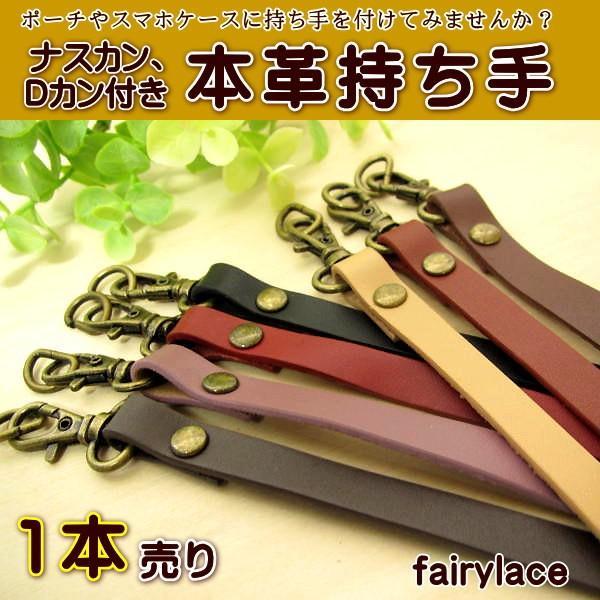 本革の持ち手 (短)  ナスカン Dカン付き 1本売り|fairy-lace