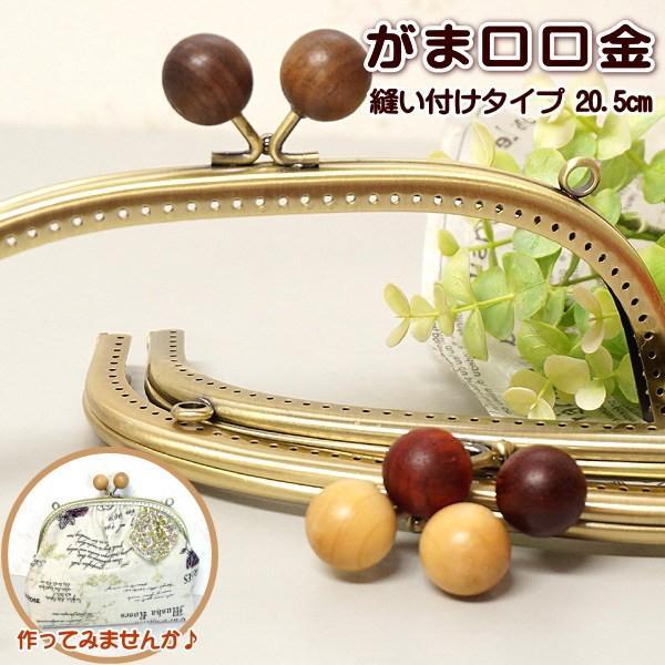 手芸 がま口 口金 木玉のひねり 丸 20.5cm 縫い付けタイプ|fairy-lace