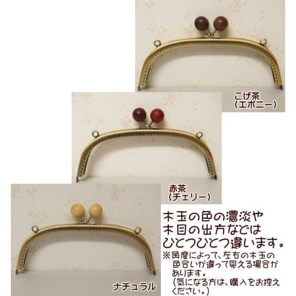 手芸 がま口 口金 木玉のひねり 丸 20.5cm 縫い付けタイプ|fairy-lace|04