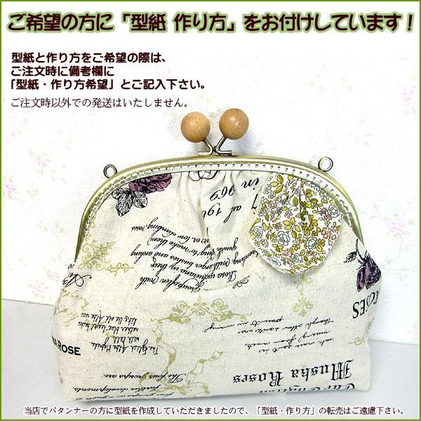手芸 がま口 口金 木玉のひねり 丸 20.5cm 縫い付けタイプ|fairy-lace|06