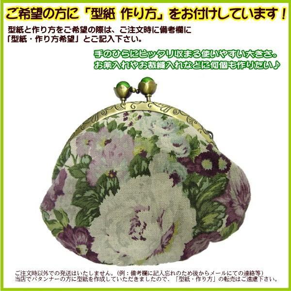 手芸 がま口 口金 小 10.5cm お花の玉付き パール 丸 カン付き 差し込みタイプ fairy-lace 04
