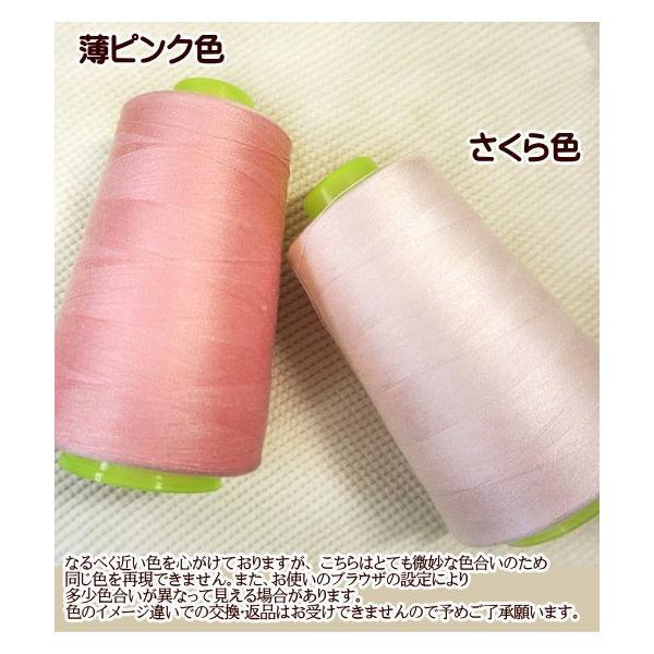 ミシン糸 糸 業務用 工業用 3000ヤード巻き 60番 限定色 さくら色 薄ピンク色 家庭用ミシン /宅配便配送のみ/|fairy-lace|02