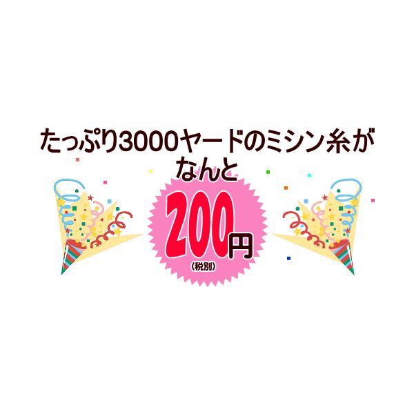 ミシン糸 糸 業務用 工業用 3000ヤード巻き 60番 限定色 さくら色 薄ピンク色 家庭用ミシン /宅配便配送のみ/|fairy-lace|04