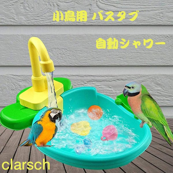 |clarsch 鳥 水浴び容器 ペット自動浴槽 バードバスタブ 水浴びケース 鳥風呂 バスタブ イ…