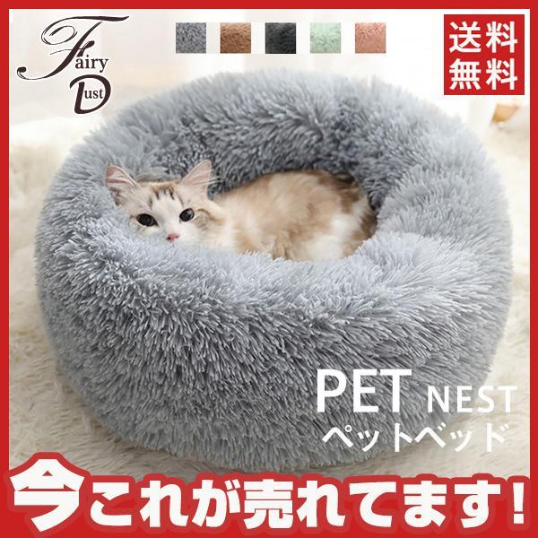 ペットベッド 犬 猫 犬猫用 暖かい 寝袋 ドックベッド 冬用 送料無料 マット おしゃれ かわいい ペットグッズ 寝具 犬用品 ふわふわ ペットマット|fairydust