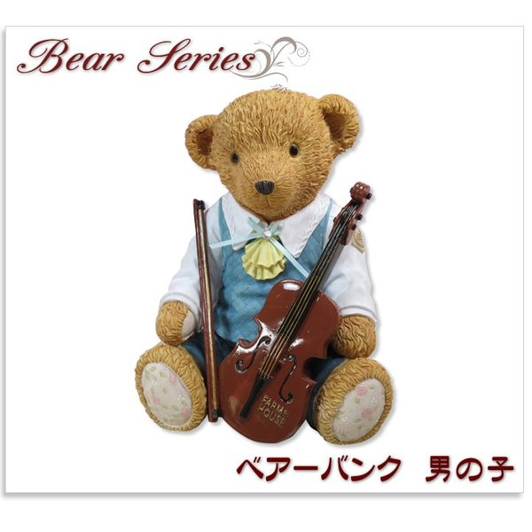 ベアーバンク 男の子  薔薇雑貨 貯金箱 お金 小物入れ くま クマ 熊 インテリア ロマンティック