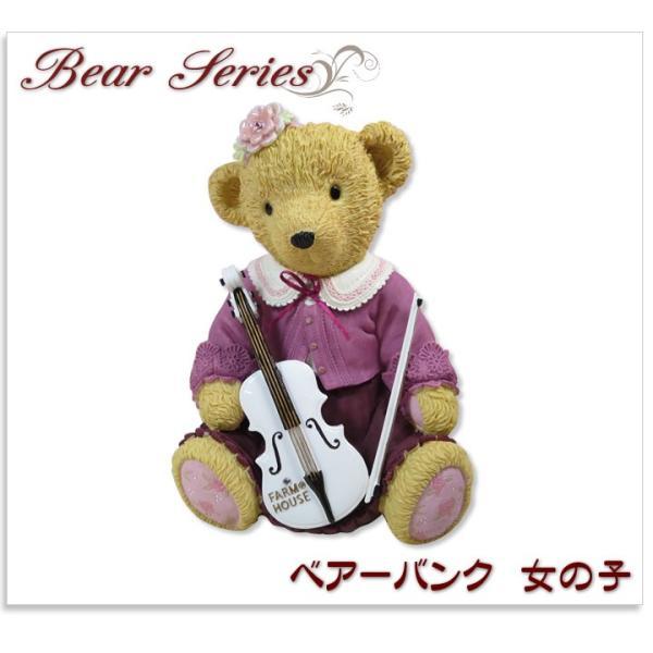 ベアーバンク 女の子 薔薇雑貨 貯金箱 お金 小物入れ くま クマ 熊 インテリア ロマンティック