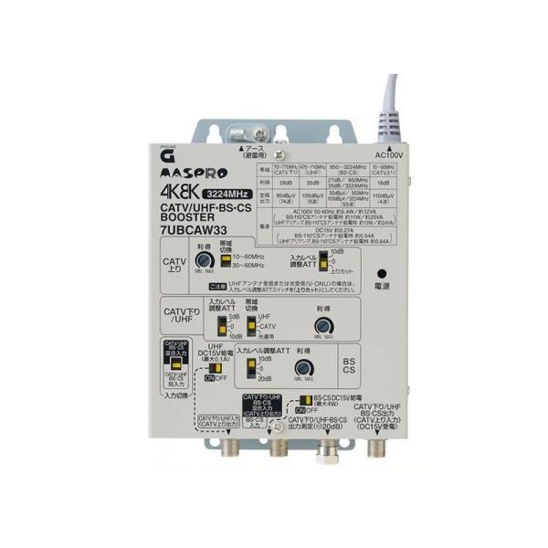マスプロ電工 4K・8K放送(3224MHz)対応 CATV/UHF・BS・CSブースター 33dB型 7UBCAW33