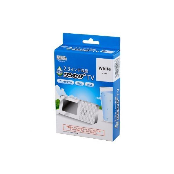 2.3インチ防水ワンセグテレビホワイト ヤザワ TV05WH