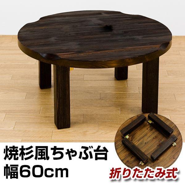 焼杉風ちゃぶ台/折りたたみ円形テーブル 〔直径60cm〕 木製 天板厚約30mm 木目調 〔完成品〕〔代引不可〕|faith-ys|02