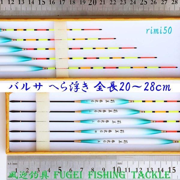 ヘラブナ 浅ダナ 釣用 へら浮き 5本セット 全長20?28cm パイプトップ1.5-1.0 A13EMBS5