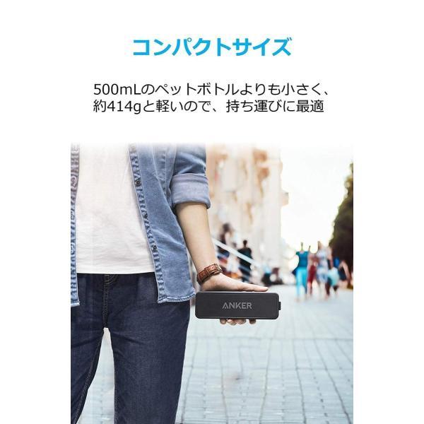 Anker SoundCore 2 (12W Bluetooth4.2 スピーカー 24時間連続再生)強化された低音 / IPX5防水規格 faith821 04